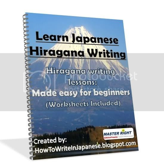Get Your Free Hiragana Worksheets Here!